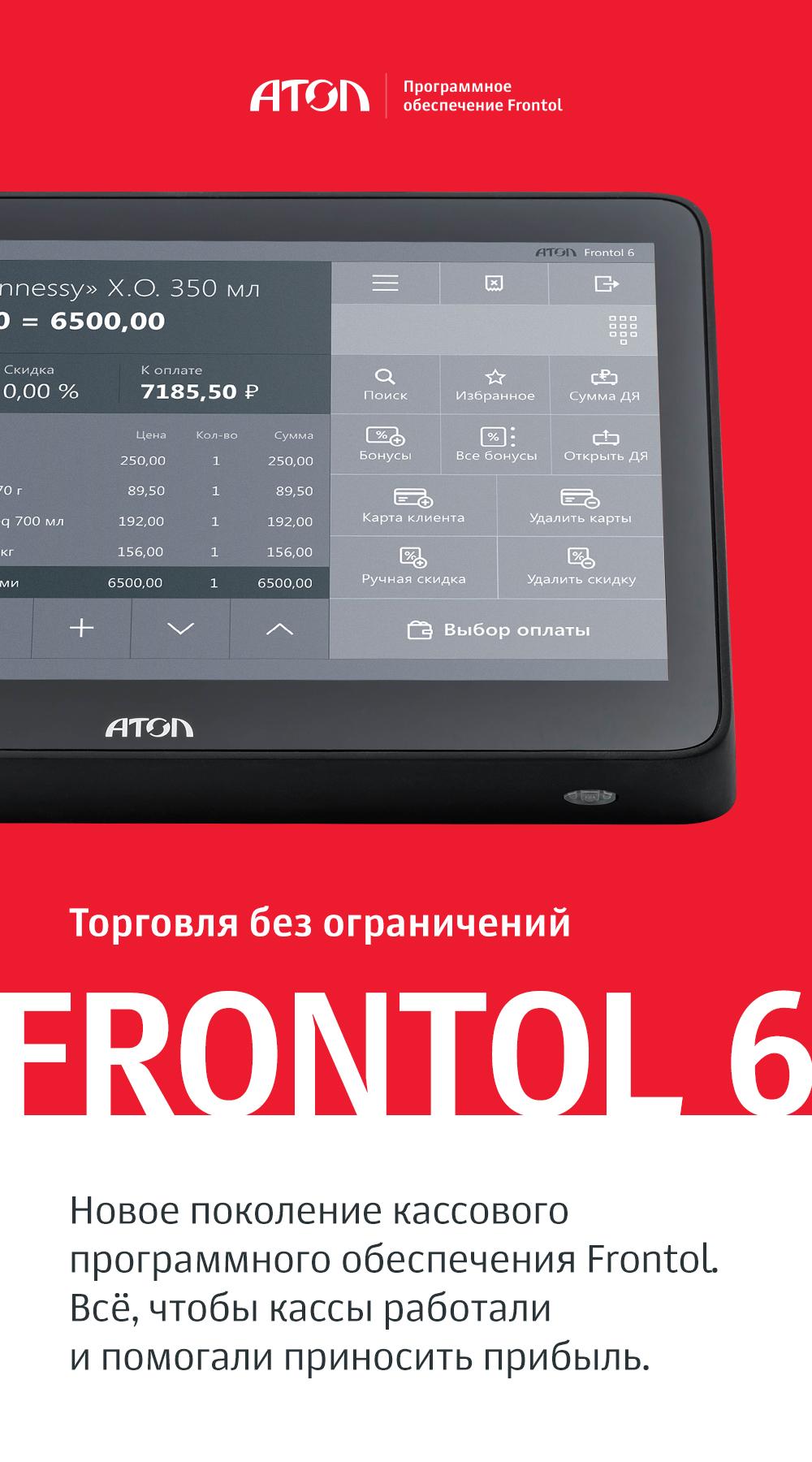 FRONTOL6